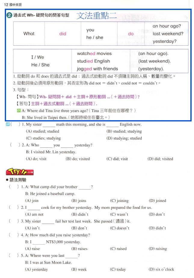 國中英文怎麼唸 - 版本講義與段考準備方法 | 英文直達車