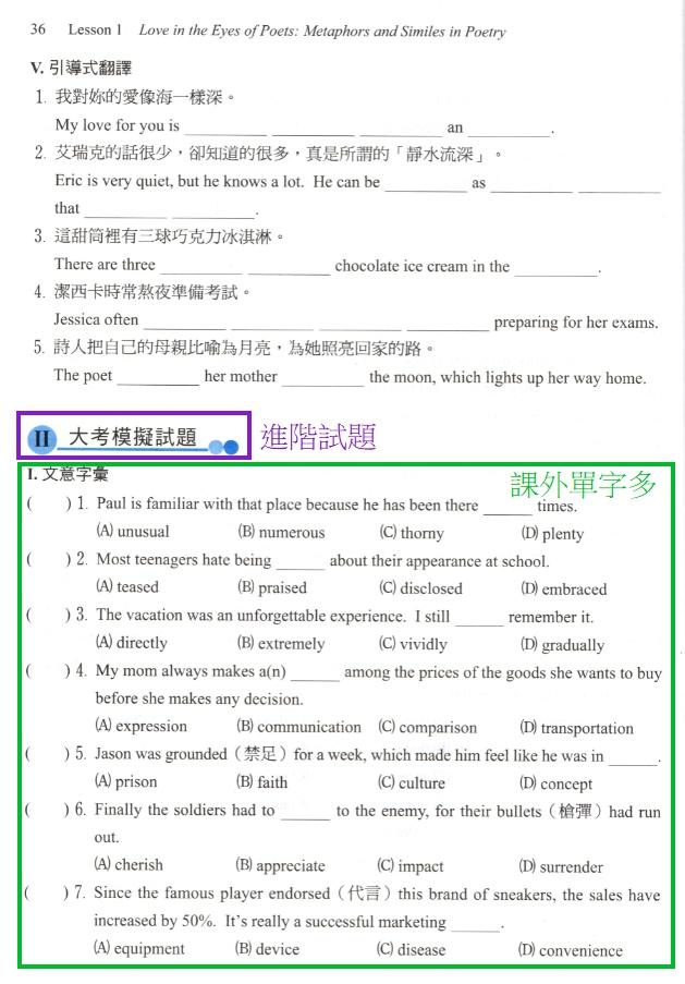 高中英文版本: 期中考的唸書方法(上) | 英文直達車
